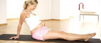Упражнения для беременных 1 триместр