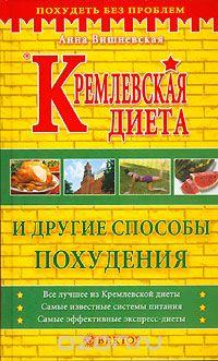 Кремлевская диета и другие способы похудения