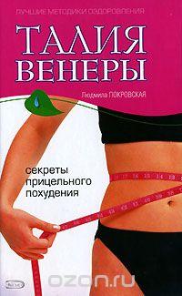 Талия Венеры. Секреты прицельного похудения