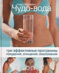 Чудо-вода. Три эффективные программы похудения, очищения, омоложения