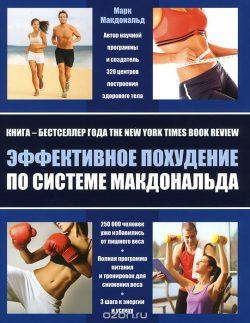 Эффективное похудение по системе Макдональда