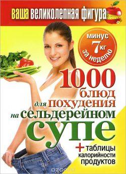 Ваша великолепная фигура. 1000 рецептов для похудения на сельдерейном супе
