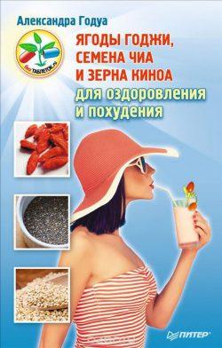 Ягоды годжи, семена чиа и зерна киноа для оздоровления и похудения