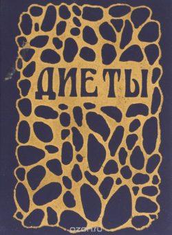 Диеты (миниатюрное издание)
