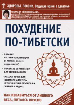 Похудение по-тибетски. Как избавиться от лишнего веса, питаясь вкусно