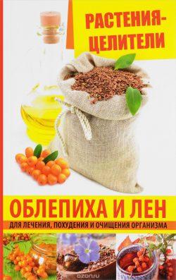 Растения-целители. Облепиха и лен для лечения, похудения и очищения организма