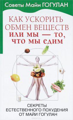 Как ускорить обмен веществ, или Мы-то, что мы едим. Секреты естественного похудения от Майи Гогулан